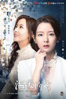 """Here to Heart"" - Chinese Movie Poster (xs thumbnail)"