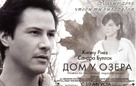The Lake House - Russian Movie Poster (xs thumbnail)
