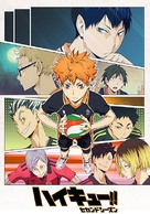 """Haikyuu!!"" - Japanese Movie Poster (xs thumbnail)"