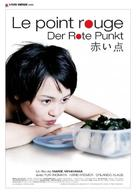 Der Rote Punkt - Canadian Movie Poster (xs thumbnail)