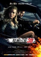 Drive Angry - Chinese Movie Poster (xs thumbnail)