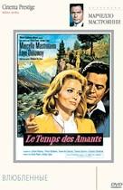 Amanti - Russian DVD movie cover (xs thumbnail)