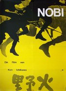 Nobi - German Movie Poster (xs thumbnail)