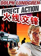Direct Action - Chinese Movie Cover (xs thumbnail)