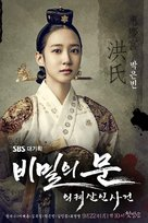 """Secret Door"" - South Korean Movie Poster (xs thumbnail)"