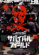 Paintball - Japanese Movie Poster (xs thumbnail)