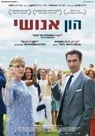 Il capitale umano - Israeli Movie Poster (xs thumbnail)