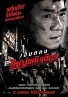 The Shinjuku Incident - Thai Movie Poster (xs thumbnail)