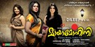 Mayamohini - Indian Movie Poster (xs thumbnail)