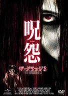 The Grudge 3 - Japanese Movie Cover (xs thumbnail)