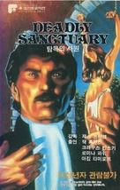 Marquis de Sade: Justine - South Korean VHS movie cover (xs thumbnail)