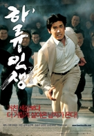 Low Life - South Korean poster (xs thumbnail)