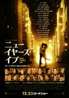 New Year's Eve - Japanese Movie Poster (xs thumbnail)