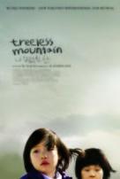Treeless Mountain - Movie Poster (xs thumbnail)
