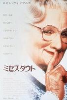 Mrs. Doubtfire - Japanese Movie Poster (xs thumbnail)
