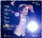 August Rush - Taiwanese poster (xs thumbnail)
