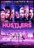 Hustlers - Japanese Movie Poster (xs thumbnail)