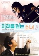 Tôkyô shôjo - South Korean Movie Poster (xs thumbnail)