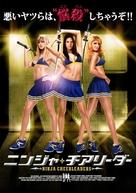 Ninja Cheerleaders - Japanese Movie Cover (xs thumbnail)