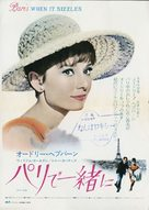 Paris - When It Sizzles - Japanese Movie Poster (xs thumbnail)