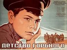Detstvo Gorkogo - Russian Movie Poster (xs thumbnail)