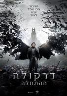 Dracula Untold - Israeli Movie Poster (xs thumbnail)