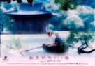 Bom yeoreum gaeul gyeoul geurigo bom - Japanese Movie Poster (xs thumbnail)
