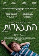 Boyhood - Israeli Movie Poster (xs thumbnail)