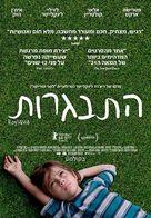 Boyhood - Israeli Movie Poster (xs thumbnail)