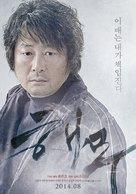 Haemoo - South Korean Movie Poster (xs thumbnail)