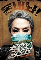 Yukhyeolpo kangdodan - South Korean Movie Poster (xs thumbnail)