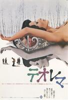 Teorema - Japanese Movie Poster (xs thumbnail)
