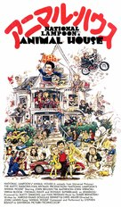 Animal House - Japanese Movie Cover (xs thumbnail)