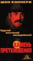 The Offence - Russian Movie Cover (xs thumbnail)
