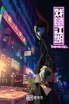 """Dramaholic"" - Chinese Movie Poster (xs thumbnail)"