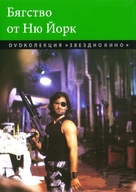 Escape From New York - Bulgarian DVD cover (xs thumbnail)