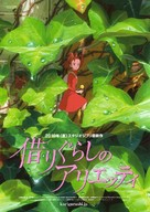 Kari-gurashi no Arietti - Japanese Movie Poster (xs thumbnail)