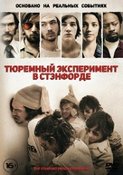 The Stanford Prison Experiment - Russian Movie Cover (xs thumbnail)