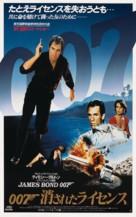 Licence To Kill - Japanese Movie Poster (xs thumbnail)