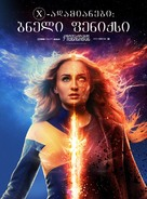 X-Men: Dark Phoenix - Georgian Movie Poster (xs thumbnail)