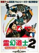 Jiang shi xian sheng xu ji - Japanese Movie Poster (xs thumbnail)