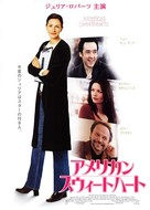 America's Sweethearts - Japanese Movie Poster (xs thumbnail)
