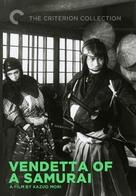 Araki Mataemon: Kettô kagiya no tsuji - Movie Cover (xs thumbnail)