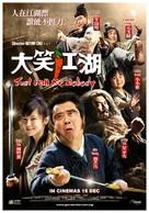 Da Xiao Jiang Hu - Malaysian Movie Poster (xs thumbnail)