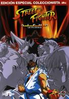 Street Fighter Zero - Spanish DVD cover (xs thumbnail)