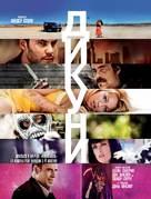 Savages - Ukrainian Movie Poster (xs thumbnail)