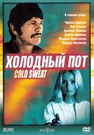 De la part des copains - Russian DVD movie cover (xs thumbnail)