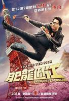 Fei lung gwoh gong - Malaysian Movie Poster (xs thumbnail)