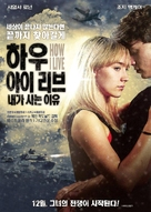 How I Live Now - South Korean Movie Poster (xs thumbnail)