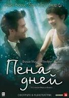 L'écume des jours - Russian Movie Poster (xs thumbnail)